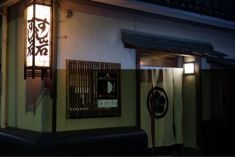 [京都旅] ジョブスが絶賛した、京都 すし岩