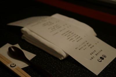 星のや京都夕食1