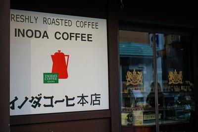 [京都旅] 京都 イノダコーヒー 本店