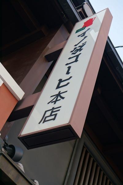 京都 イノダコーヒ 本店3
