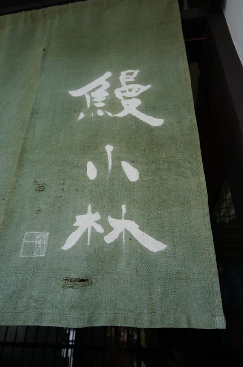 長野 「うなぎ小林」