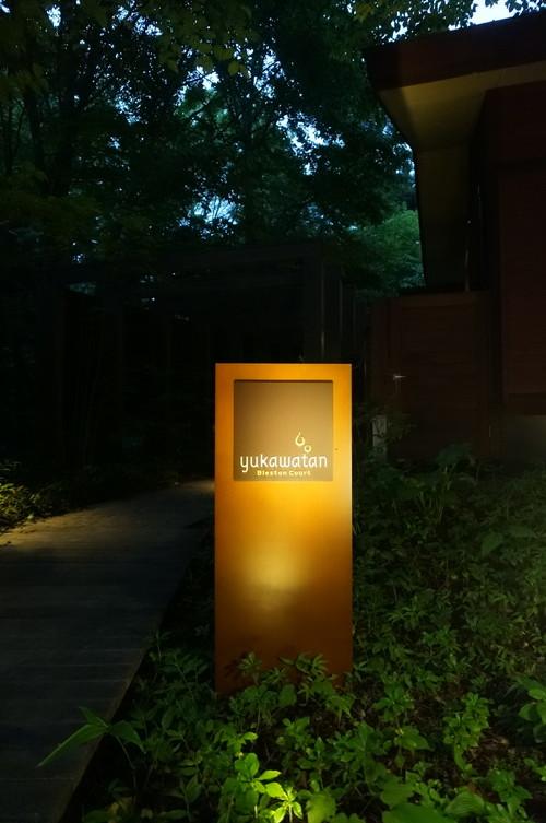 """Best Restraunt """"yukawatan"""" で口福時間"""