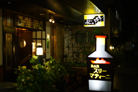 横浜Barめぐり:バースリーマティーニ