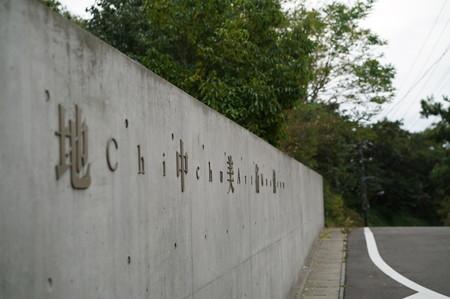 直島 地中美術館