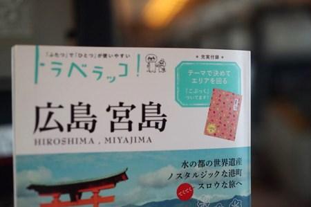 広島 宮島の旅 INDEX