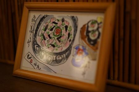 箱根 寿司 みやふじ