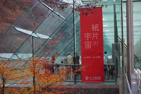 箱根 ポーラ美術館 紙片の宇宙