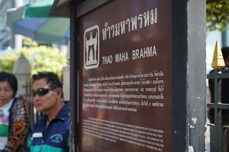 【バンコク2015】タイの最強パワースポット、エラワン・プームへ