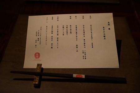 竹泉荘 夕食_36