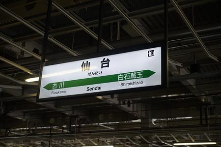 はじめまして、仙台