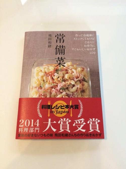 飛田和緒さんの常備菜