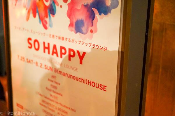 """SHISEIDO アルティミューンラウンジ """"SO HAPPY!"""" オープニングパーティ"""