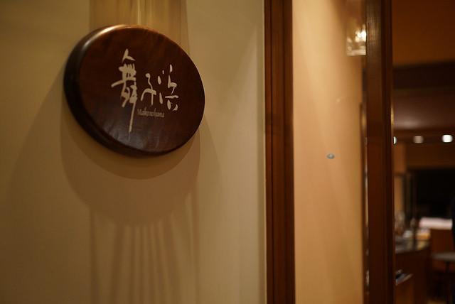 東急ホテル_舞子浜_1