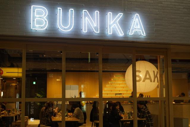 浅草 BUNKA HOSTEL TOKYO が想像以上に素敵でした