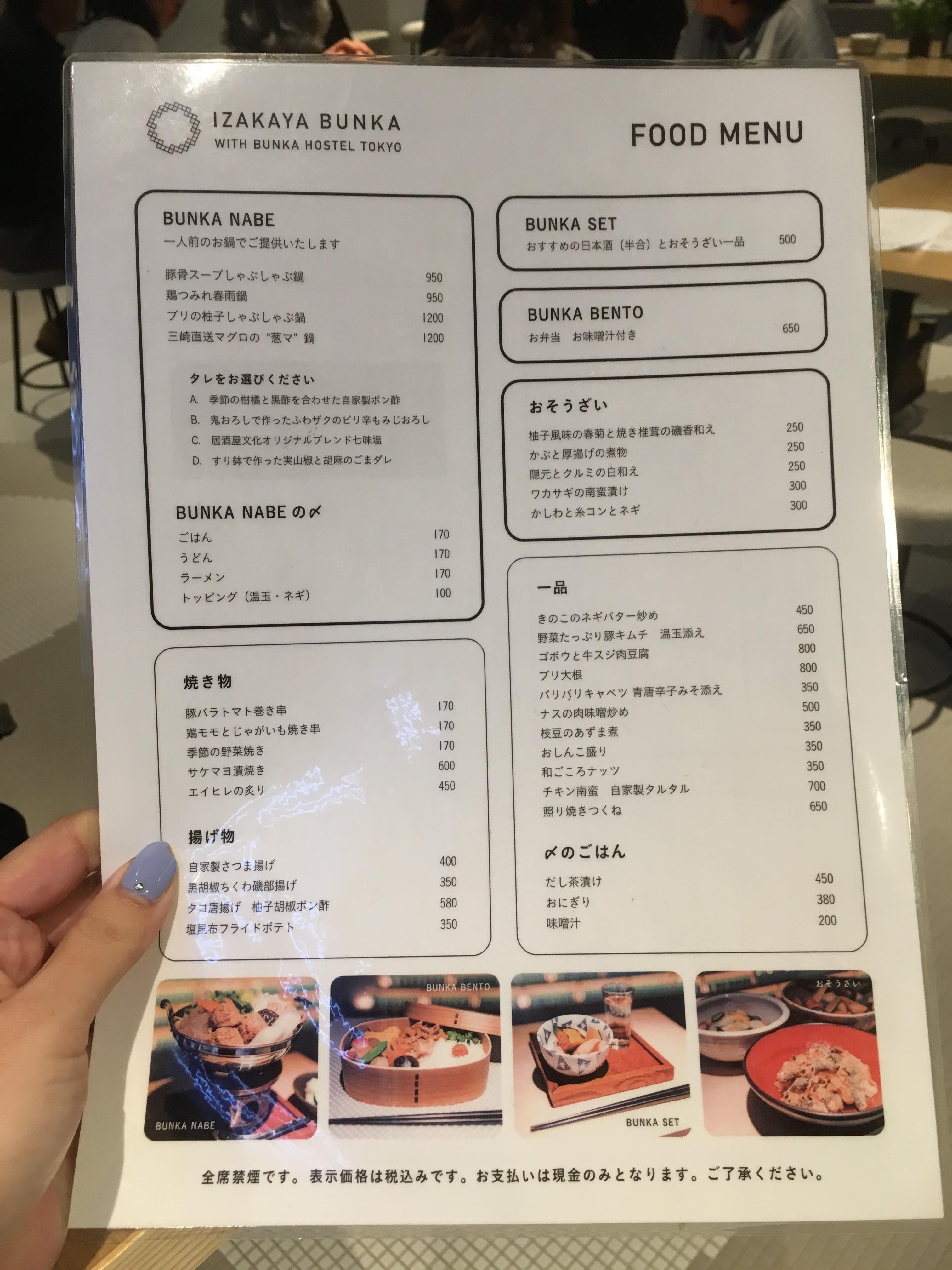 izakayabunka-menu