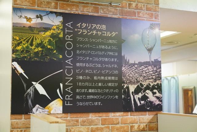 日伊国交150周年だから、日本橋三越「イタリア展」でイタリアの食を愉しもう!