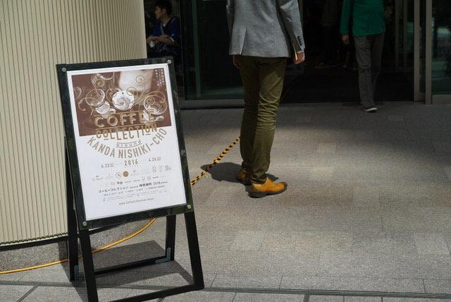 【期間限定】COFFEE COLECTION TOKYO (コーヒーコレクション2016)