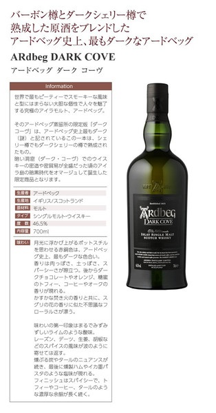 ardbeg-dark-cove_1