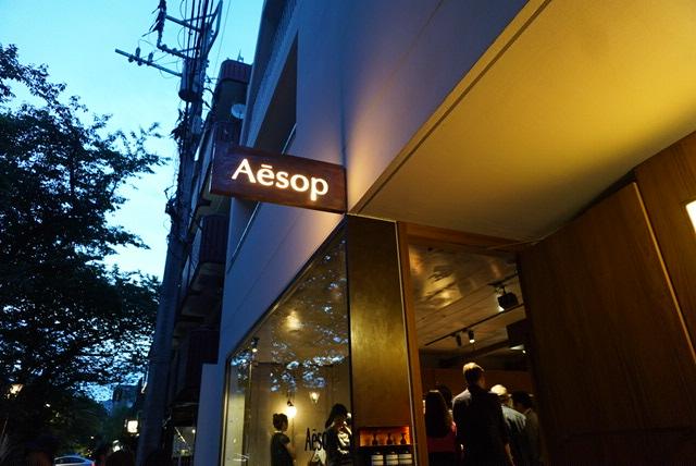 「Aesop東京」が中目黒にできたので行ってきました!{関東で10店舗目 2016年5月27日OPEN}