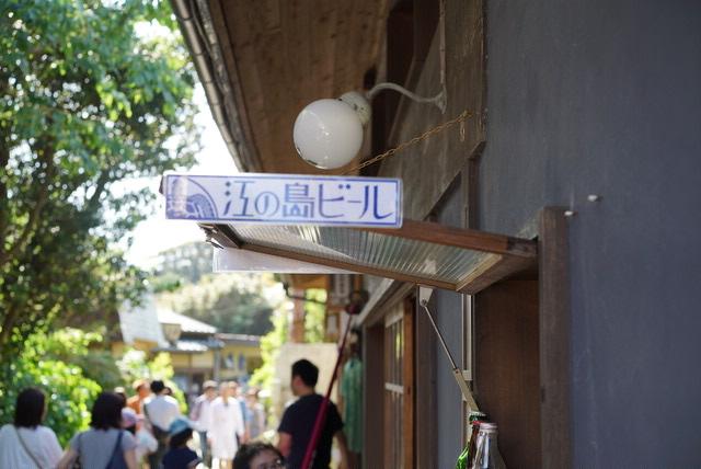 【まとめ】都内から1時間 江の島半日観光