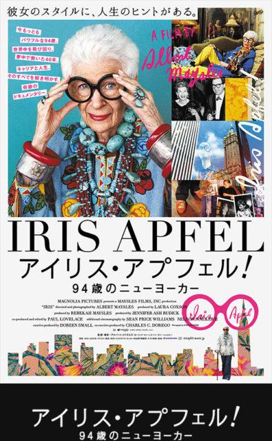 iris-apfel