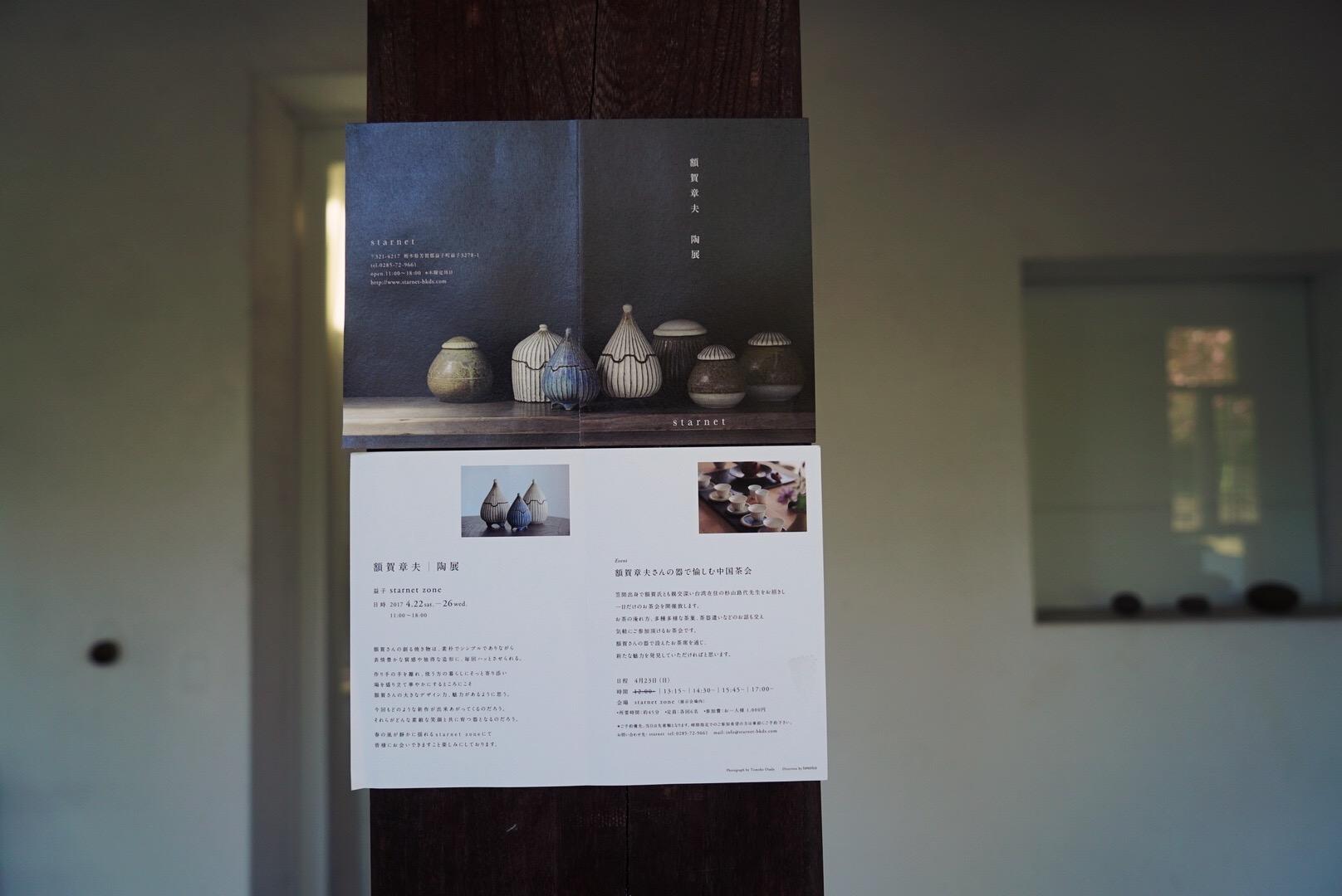 栃木県益子町 洗練と生活のあいだにあるお店 starnet(スターネット)と 時空図書博物館 「TONERICO」