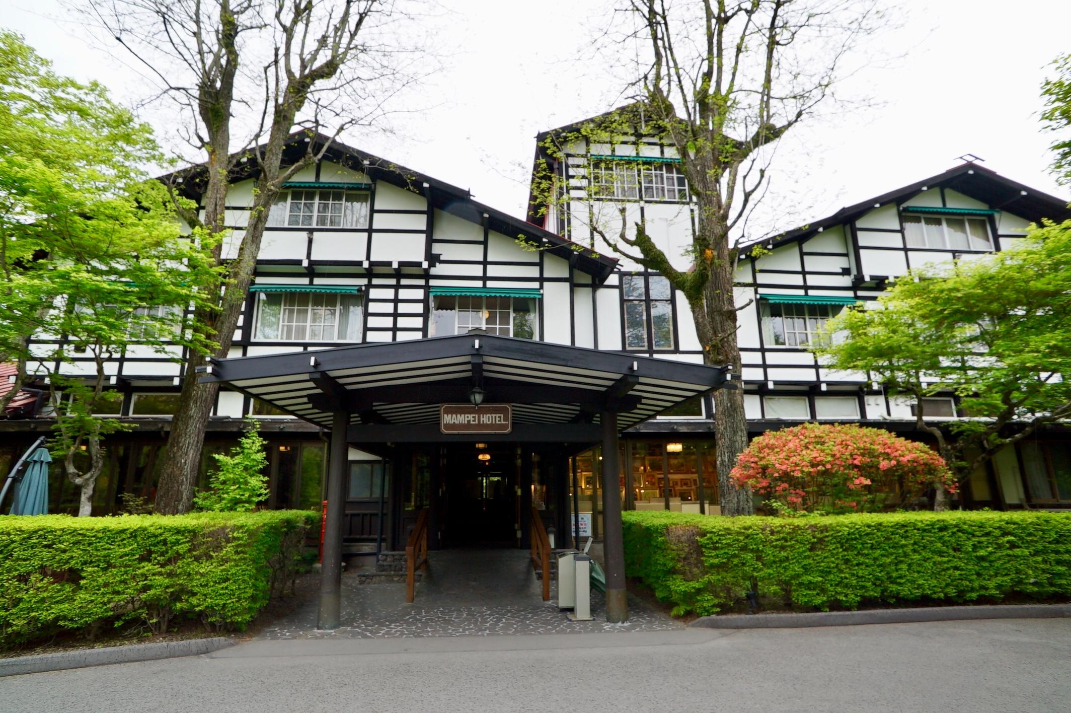 週末TRAVEL:日本を代表するクラシックホテル「軽井沢 万平ホテル」