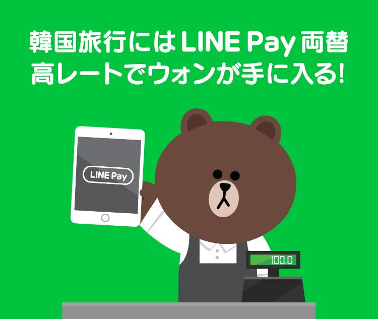 韓国 お得に両替するならLINE PAY 韓国ATM両替 が最強!